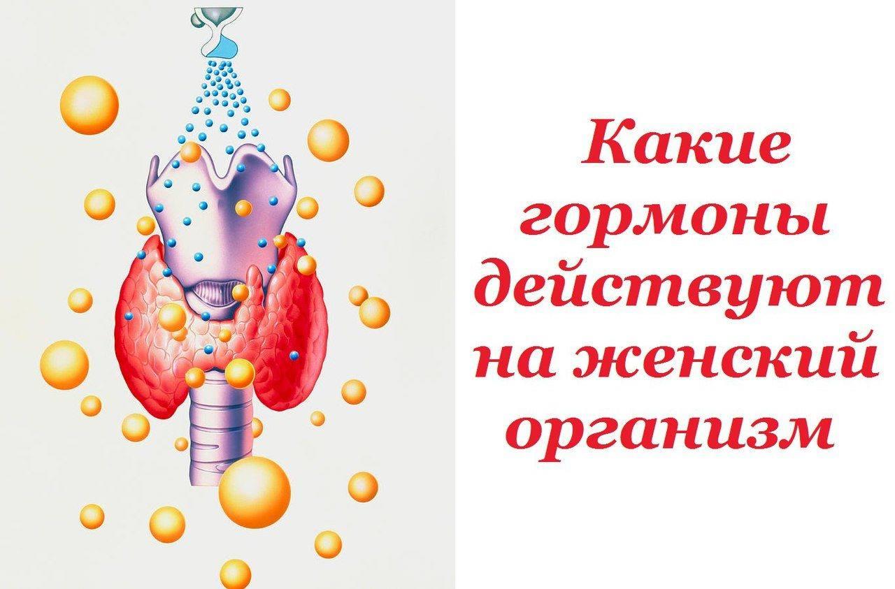 kakie-gormoni-virabativayutsya-pri-orgazme