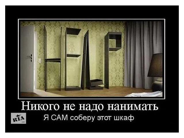 Мебельщики мы
