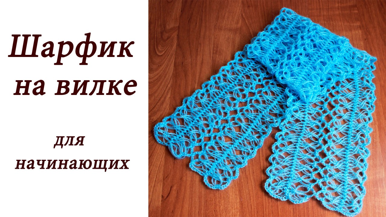 Картинки по запросу Вязаный на вилке шарф-палантин