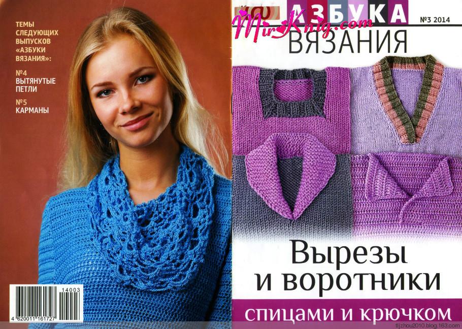 Азбука вязания №3 2014 - 紫苏 - 紫苏的博客