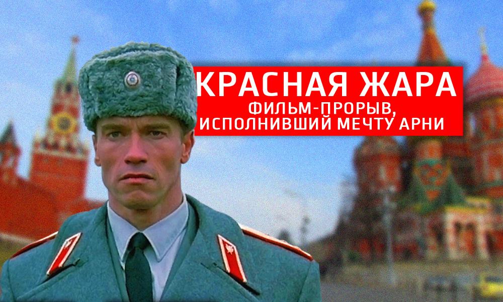 """""""Красная Жара"""": что осталось за кадром московских съёмок"""