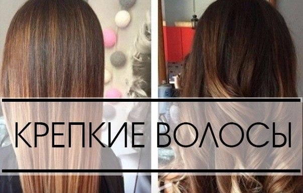 Как сделать крепкие волосы в домашних условиях