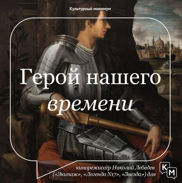Кинорежиссёр Николай Лебедев (Экипаж, Легенда №17) для Культурного минимума