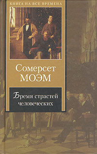 Уильям Сомерсет Моэм. Бремя страстей человеческих.  стр.1-3