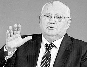 Горбачев: Выступление Путина на «Валдае» потрясающее