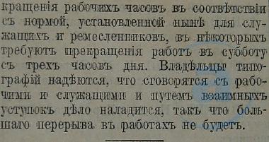 Этот день 100 лет назад. 07 ноября (25 октября) 1912 года