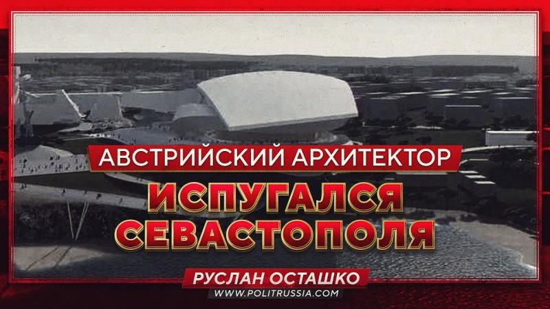 Австрийский архитектор испугался Севастополя