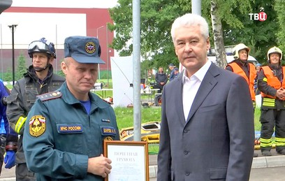 Собянин наградил московских пожарных
