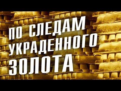 Д. Перетолчин, А. Мосякин: Сколько золота должны вернуть России