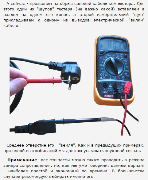 Как пользоваться мультиметром