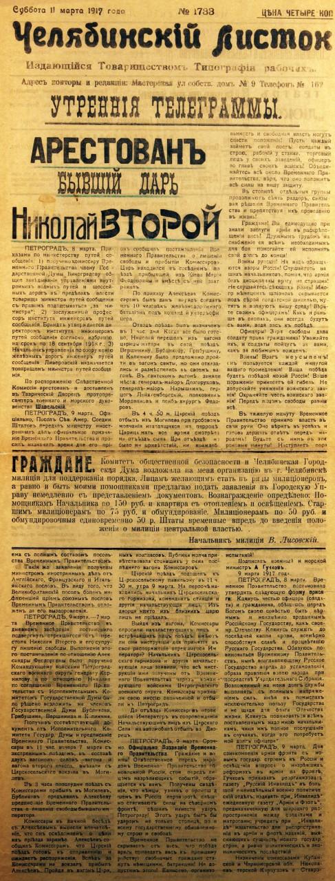 """Газета """"Челябинский листок"""" о аресте Николая II. 11 марта 1917 г."""