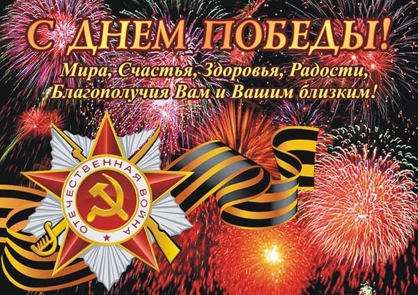 Поздравляю с Днем Победы!