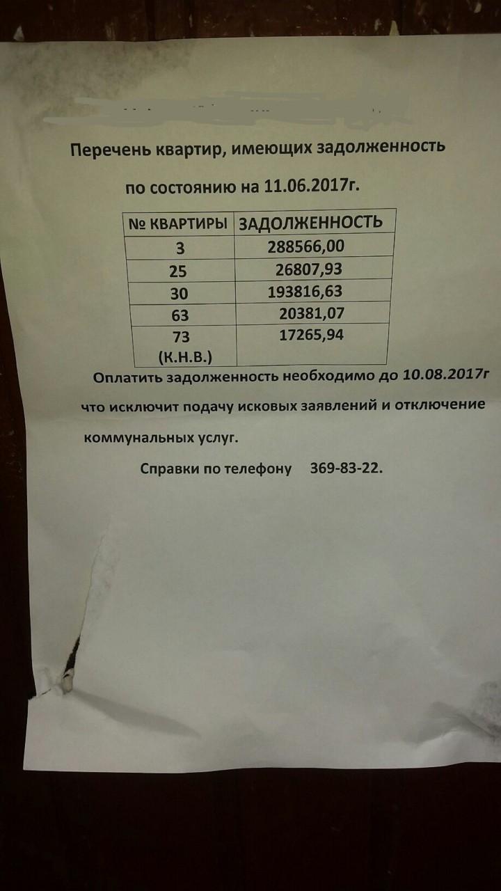"""Долги россиян за ЖКХ 1,34 трлн рублей: """"С гражданами необходимо проводить разъяснительную работу"""""""