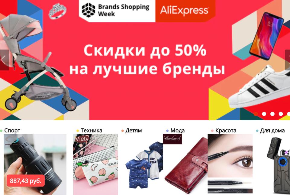 Неделя брендов на AliExpress…