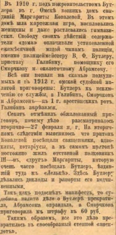 Этот день 100 лет назад. 16 (03) апреля 1913 года