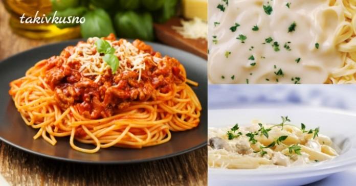3 простых рецепта подливы к макаронам. Пальчики оближешь!