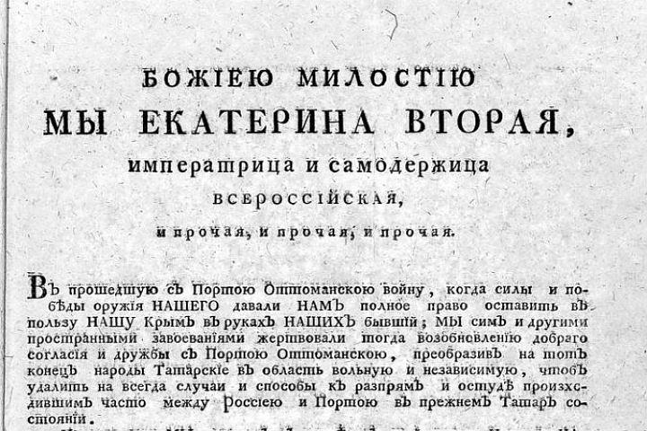19 апреля 1783 года издан манифест о присоединении Крыма