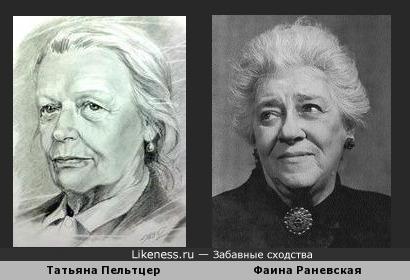 Как поссорились лучшие подруги Татьяна Пельцер и Фаина Раневская актриса