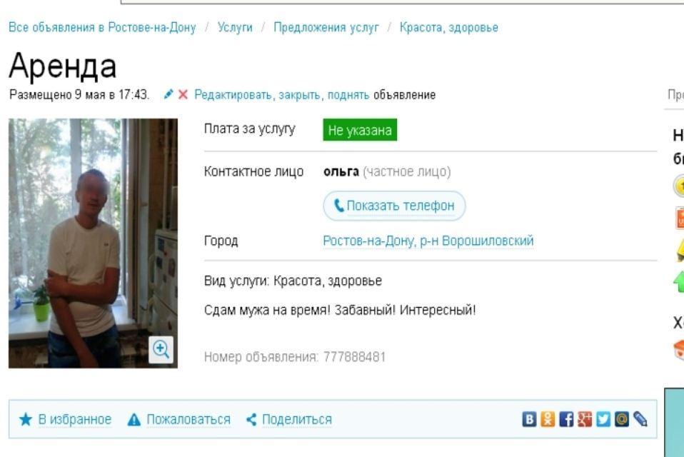 В Ростове жена решила сдать на «Авито» в аренду «забавного мужа»