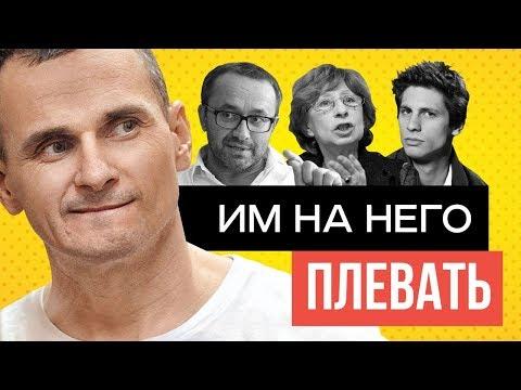 Поддержавшие Сенцова актеры и режиссеры ни черта про него не знают