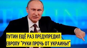 Путин сделал серьёзное заявление по Украине! На Меркель лица нет!