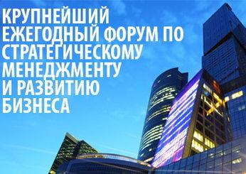Russian Management Week пройдет в Москве с 21 по 24 ноября