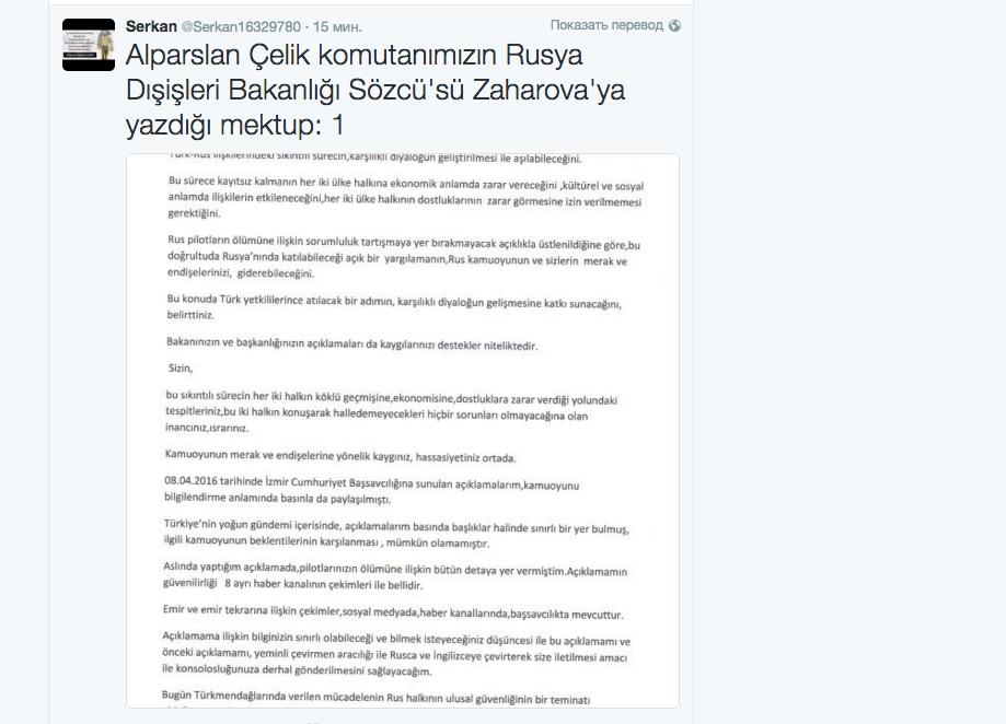 Убийца российского пилота СУ-24 Челик написал письмо Марии Захаровой