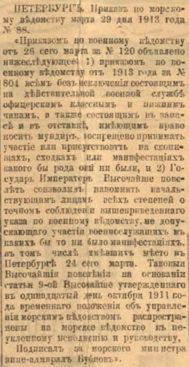 Этот день 100 лет назад. 15 (02) апреля 1913 года