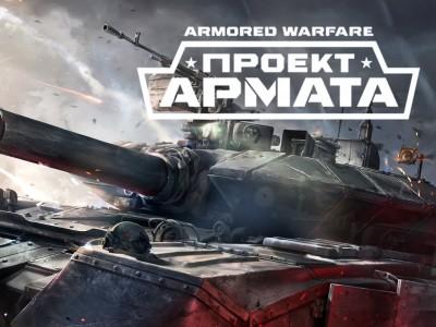 Armored Warfare: Проект Армата пополнилась системой записи боёв и новой PvP-картой