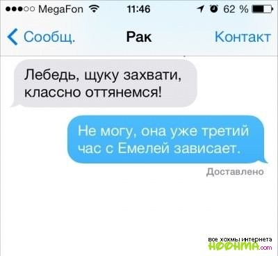 СМС от литературных персонажей