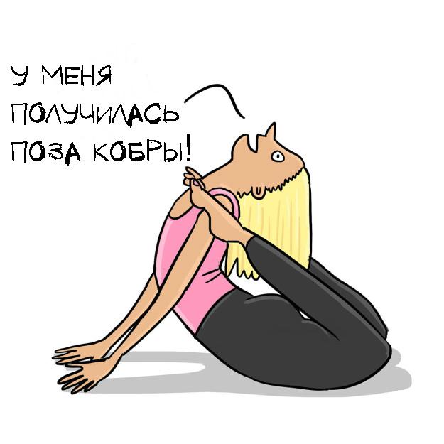 9 видов людей, которые обязательно ходят с тобой на йогу. В картинках