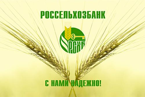 Россельхозбанк потратит на креатив почти 20 млн рублей