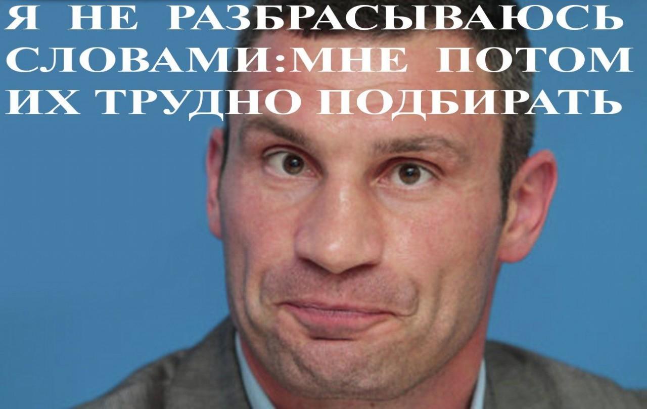 Кличко напомнил Януковичу о …