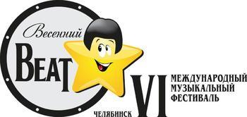 В Челябинске стартовал VI Международный музыкальный фестиваль «Весенний beat»