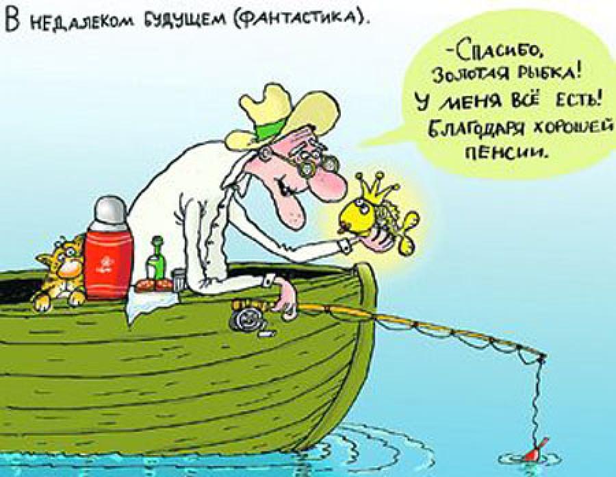Не доживём!: 80% россиян не рассчитывают на государственную пенсию