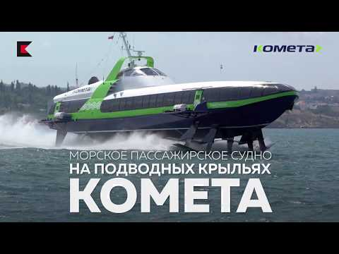 «Метеоры» и «Кометы» вновь появятся на поверхности российских водоемов. Что еще из флотилии СПК РФ ожидать?