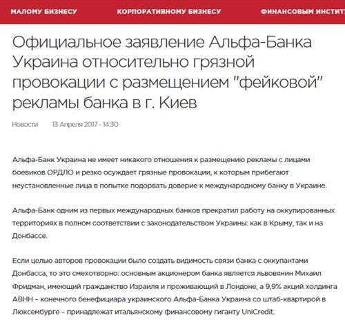 «Альфа-банк-Украина» похвастался, что первым отказался работать в Крыму и назвал ополченцев «оккупантами»