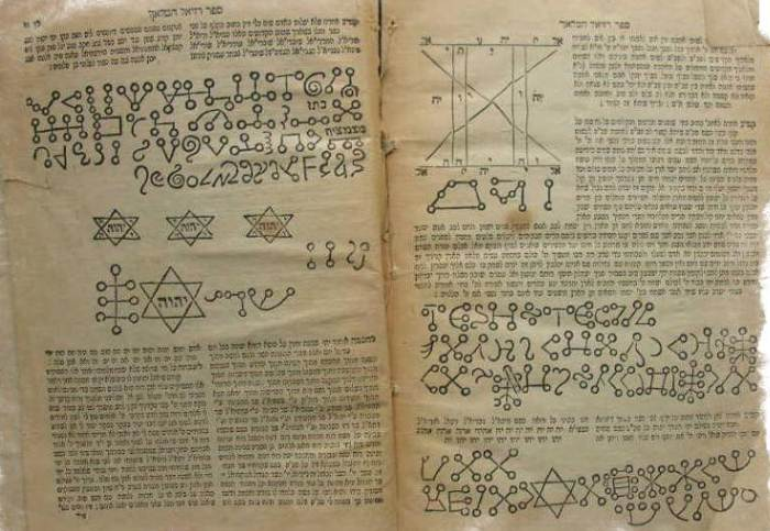 Древние магические книги царя Саломона