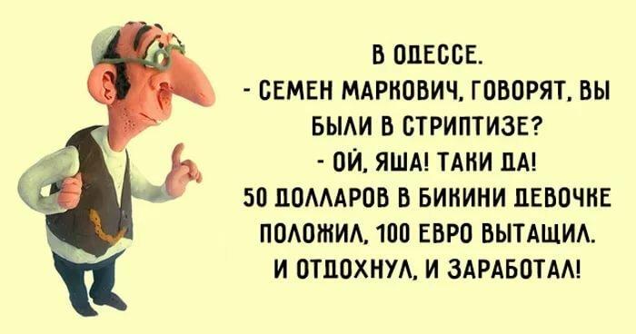 Одесса, евреи и анекдот!