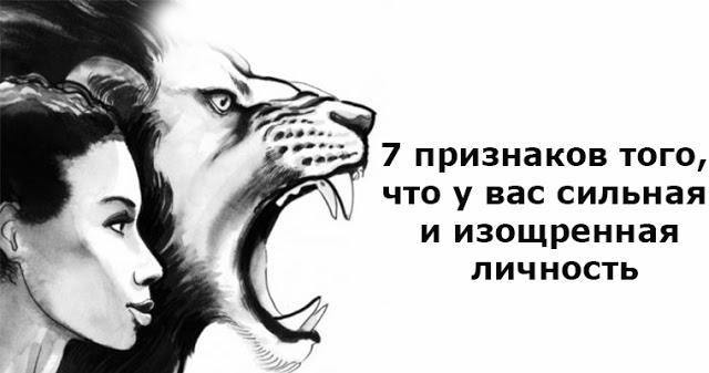 7 признаков того, что у вас сильная и изощренная личность