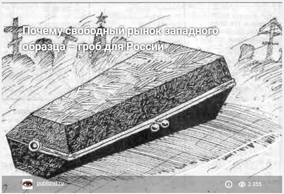 Почему свободный рынок западного образца – гроб для России