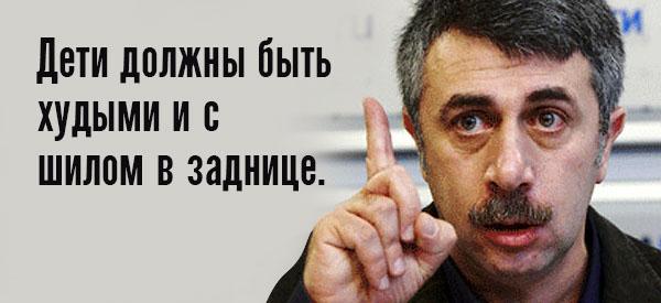 10 гениальных цитат педиатра Евгения Комаровского