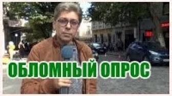 Журналист Сотник провел опрос и поразился - оказывается,россияне поддерживают Путина