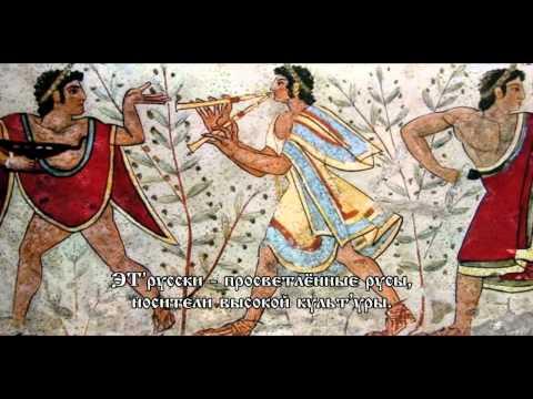 Великая Тартария, Империя Русов