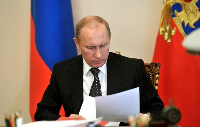Письмо Президенту РФ Владими…