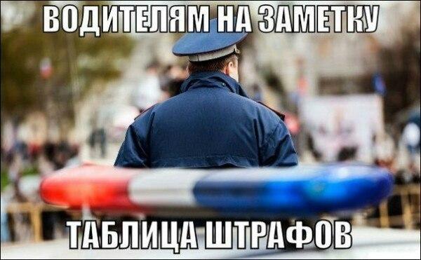 ВОДИТЕЛЯМ НА ЗАМЕТКУ: ТАБЛИЦА ШТРАФОВ. Original