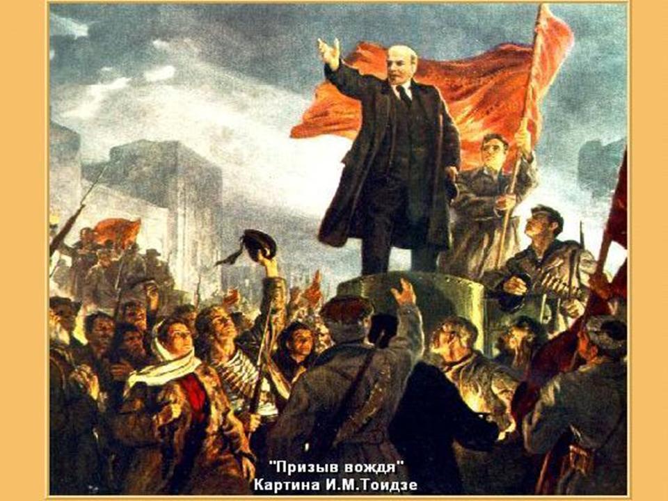 Ленинский удар по России