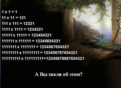 Волшебная магия чисел удивительно