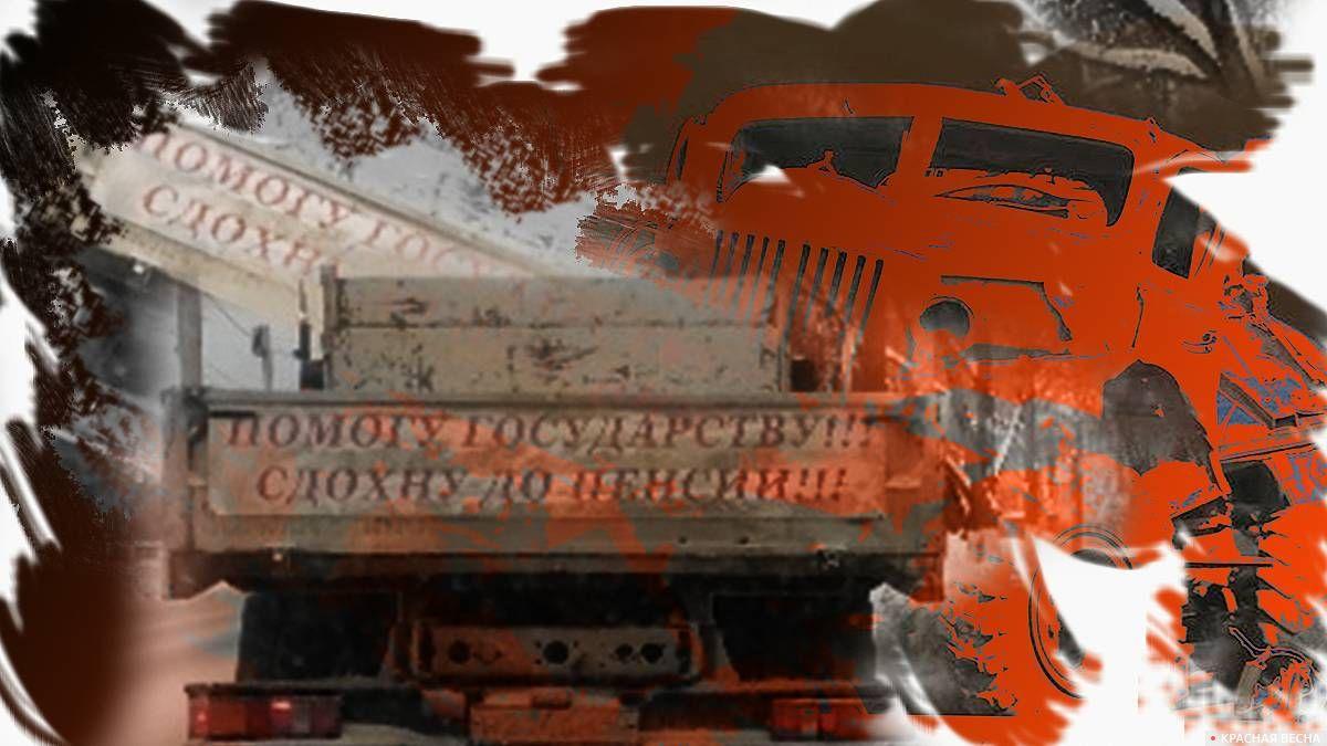Водитель грузовика: помогу государству — сдохну до пенсии