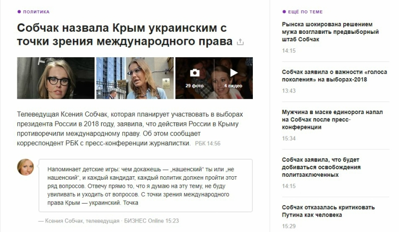 Собчак VS международное право